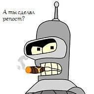 Bender Rodrigez - А ты сделал репост?